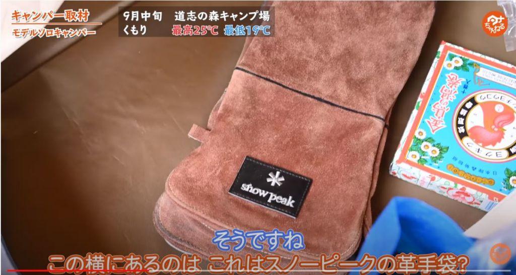 革手袋:【スノーピーク】