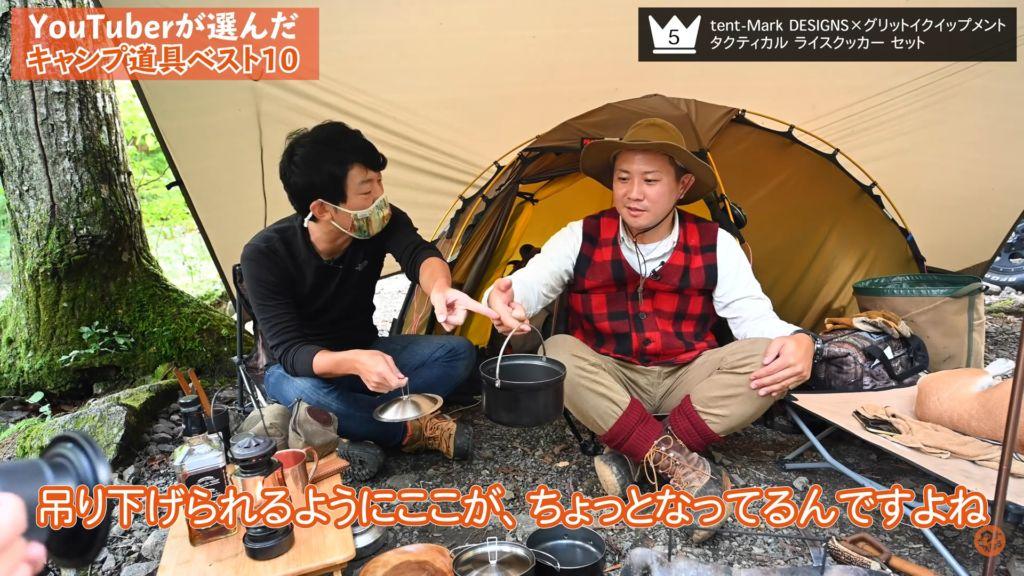 第5位 クッカー:【tent-mark DESIGNS✕グリットイクイップメント】タクティカルライスクッカーセット