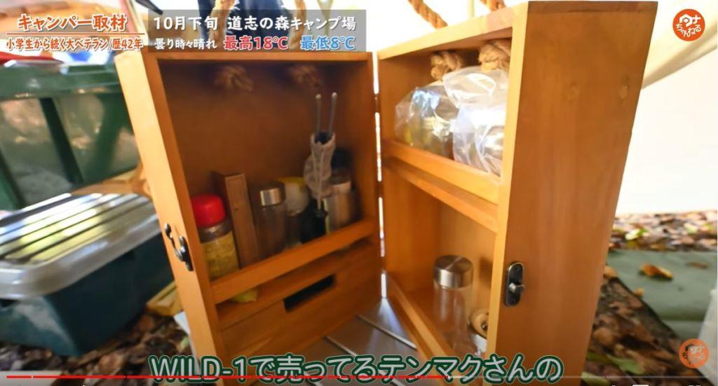 スパイスボックス テンマク WILD-1