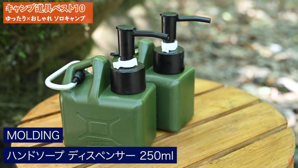 ハンドソープ ディスペンサー キャンプ道具