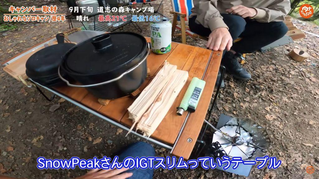 テーブル:【snow peak】IGTスリム