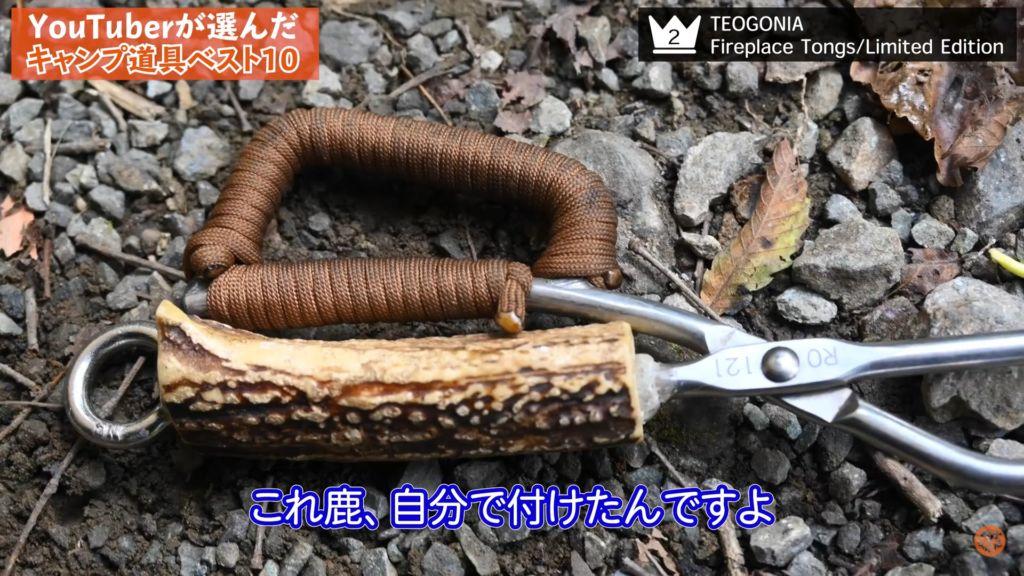 第2位 トング :【TEOGONIA】Fireplace Tongs/Limited Edition