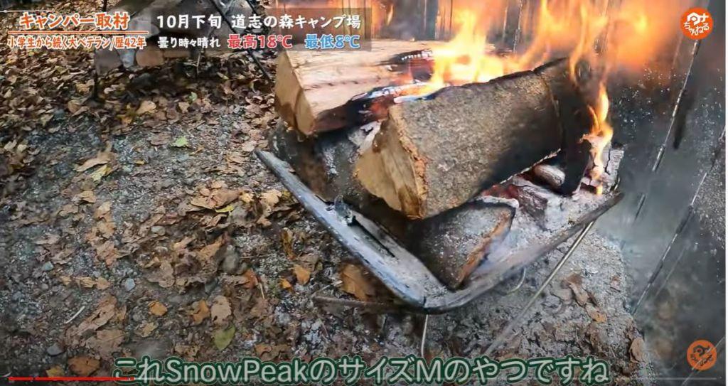 スノーピーク 焚き火台
