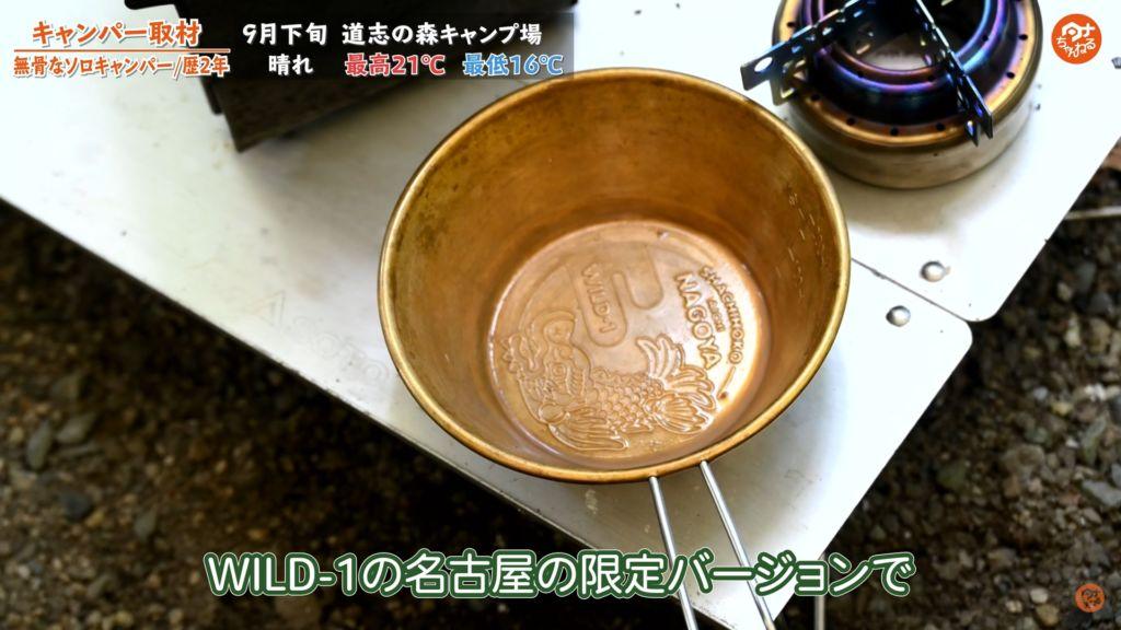シェラカップ:【WILD-1】