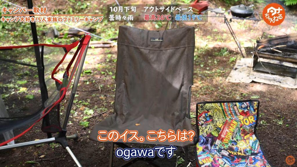 ogawa ハイバックチェア