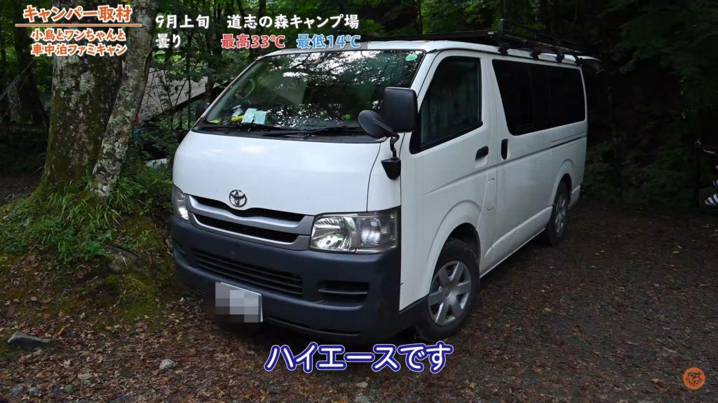 愛車:改造費〇万円のハイエース紹介