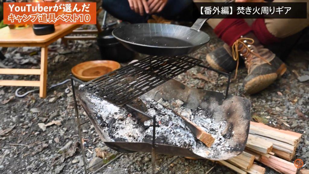 番外編:焚き火周りのギア紹介