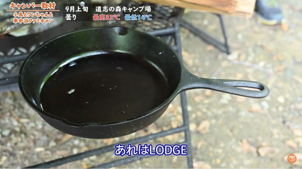 スキレット:【LODGE】L5SK3 8インチ