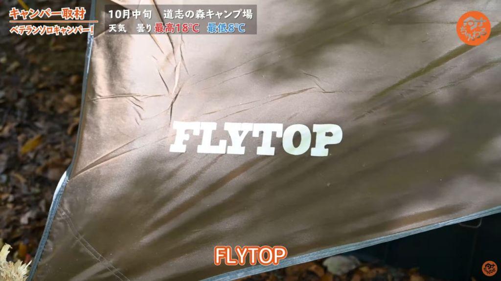 タープ:【FLYTOP】
