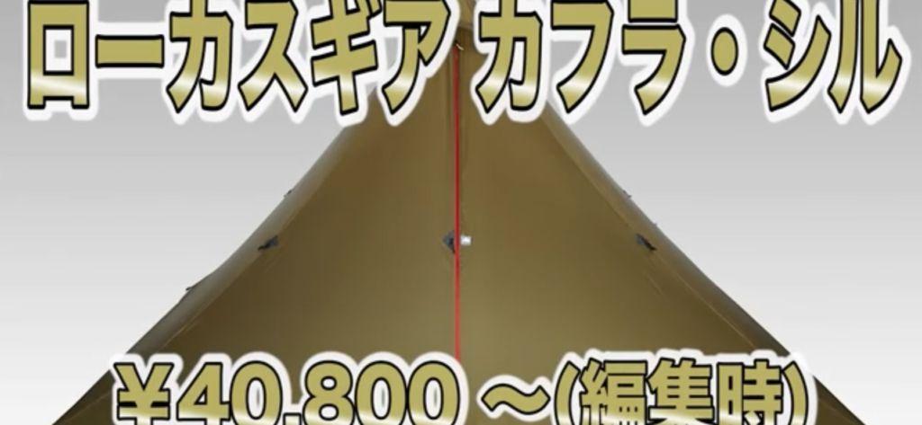【ローカスギア】 カフラ・シル
