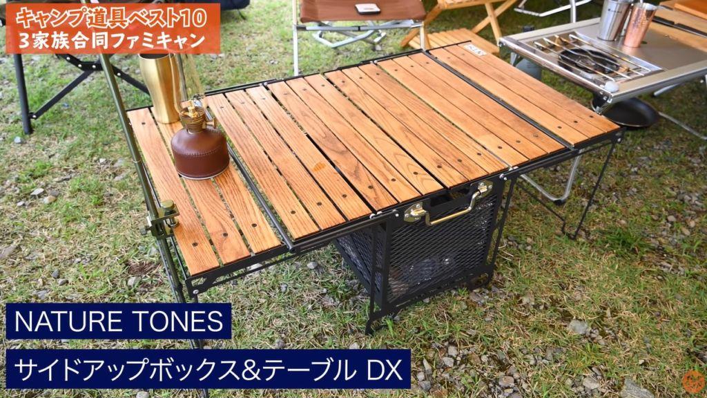 NATURE TONES サイドアップボックス&テーブルDX