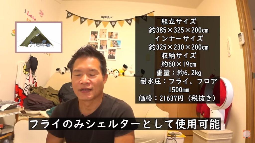 【コールマン新作テント6】エクスカーションティピーⅡ325