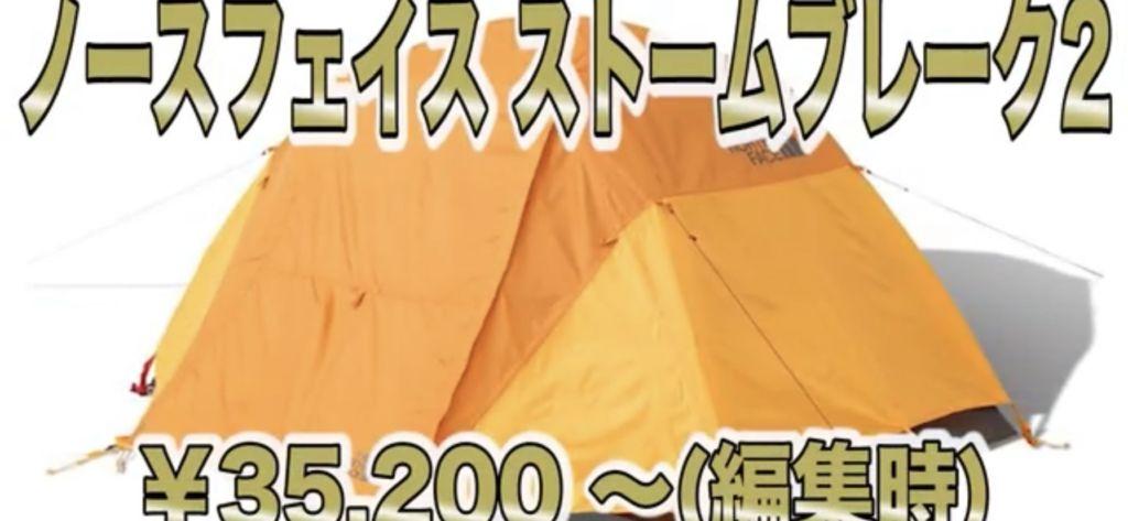 【ノースフェイス】 ストームブレーク2 ソロキャンプ テント