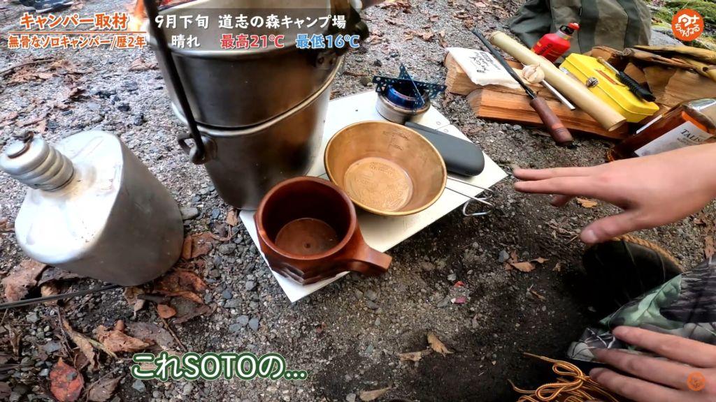 テーブル:【SOTO】ポップアップテーブル