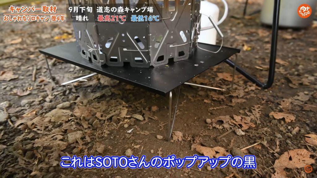 テーブル:【SOTO】ポップアップミニテーブル