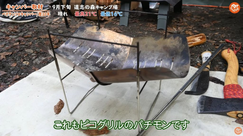 焚き火台 中華製
