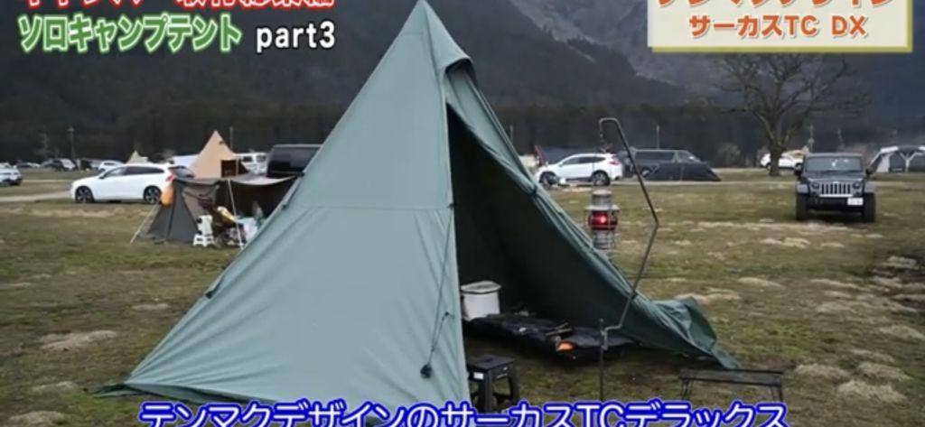 【テンマクデザイン】 サーカスTC DX ソロキャンプ テント