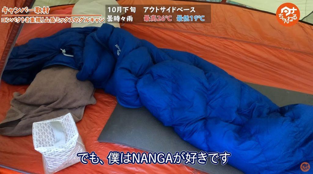 寝袋:【mont-bell(モンベル)】
