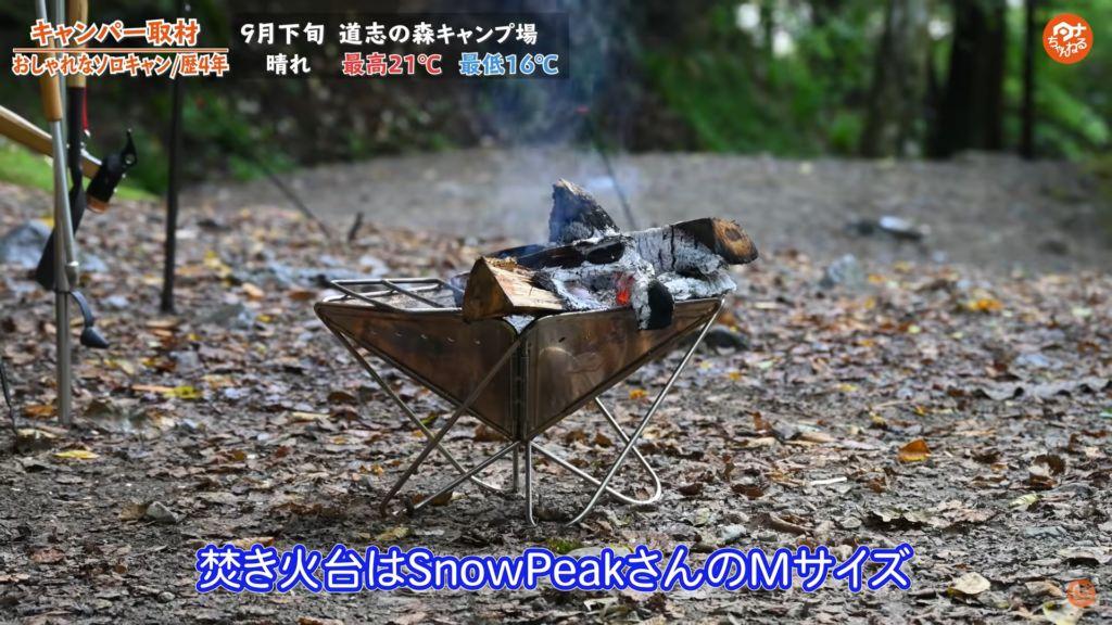 焚き火台:【snow peak】焚き火台M