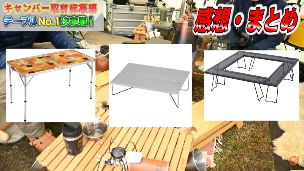 コールマン ナチュラルモザイクリビングテーブル SOTO ポップアップソロテーブル 尾上製作所 マルチファイアテーブル