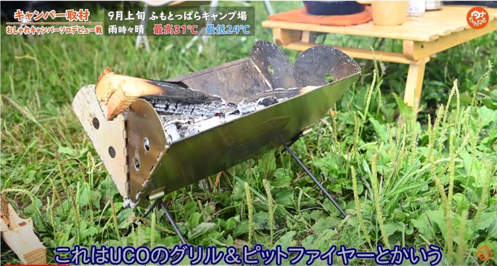UCO グリル&ファイヤーピット 焚き火台