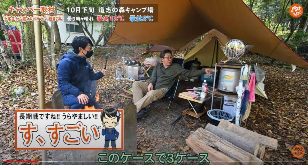 薪 キープ キャンプ