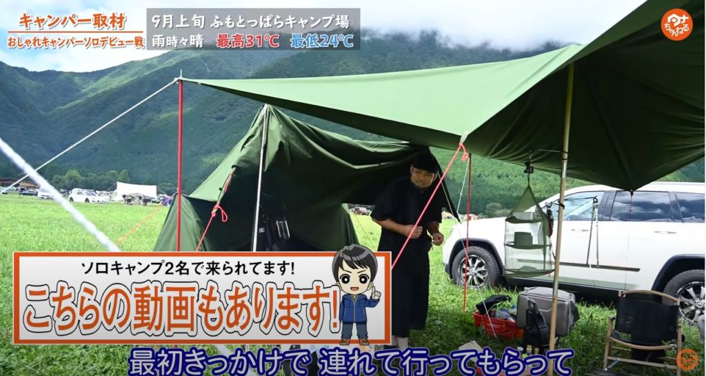 キャンプ動画 ふもとっぱら