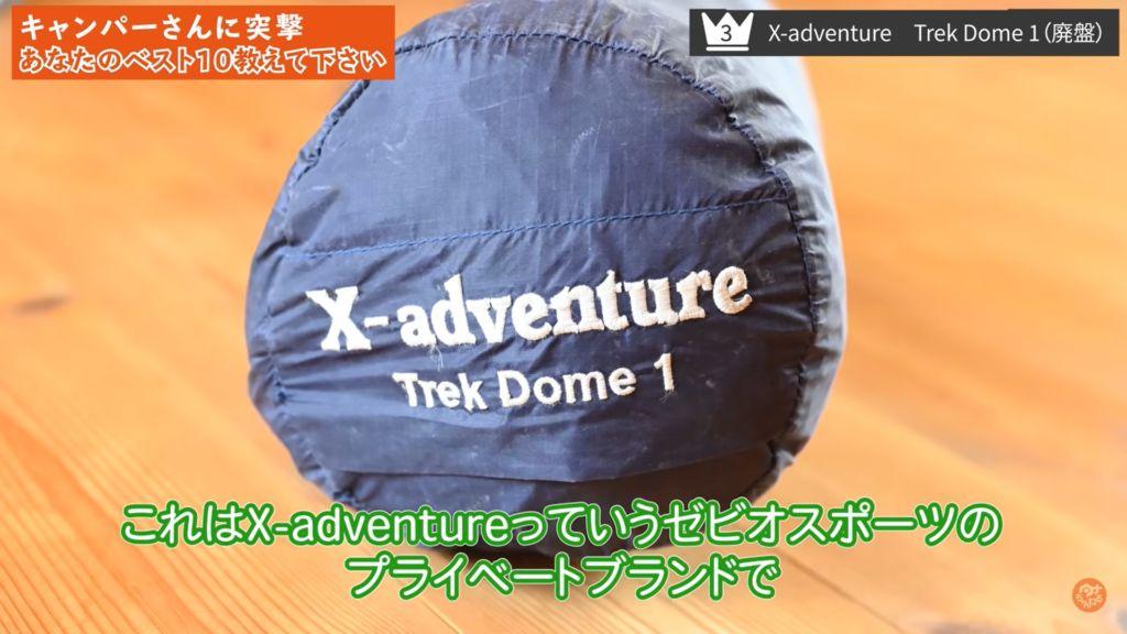 X-adventure TrexDome テント
