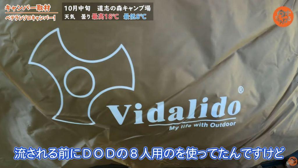 テント:【VADI-LIDSO】4人用ワンポールテント