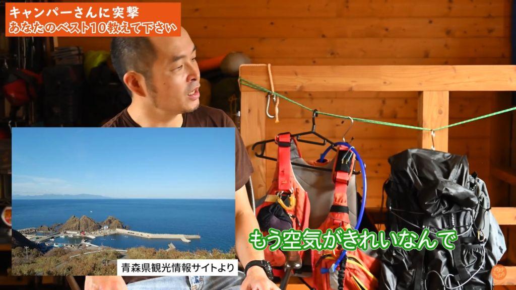 青森県 竜飛崎 おすすめ キャンプ場