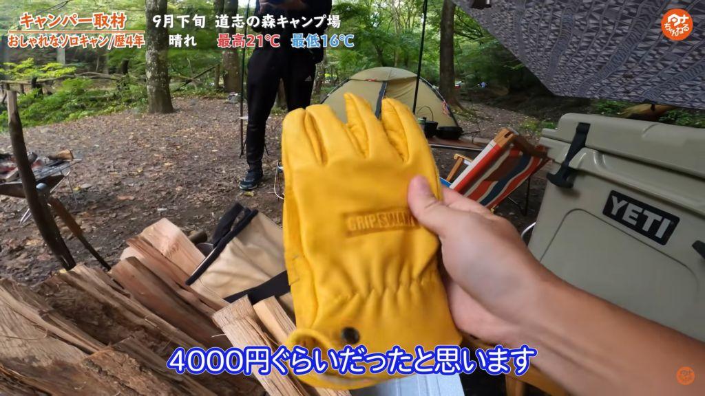 革手袋:【グリップスワニー】キャンプグローブ