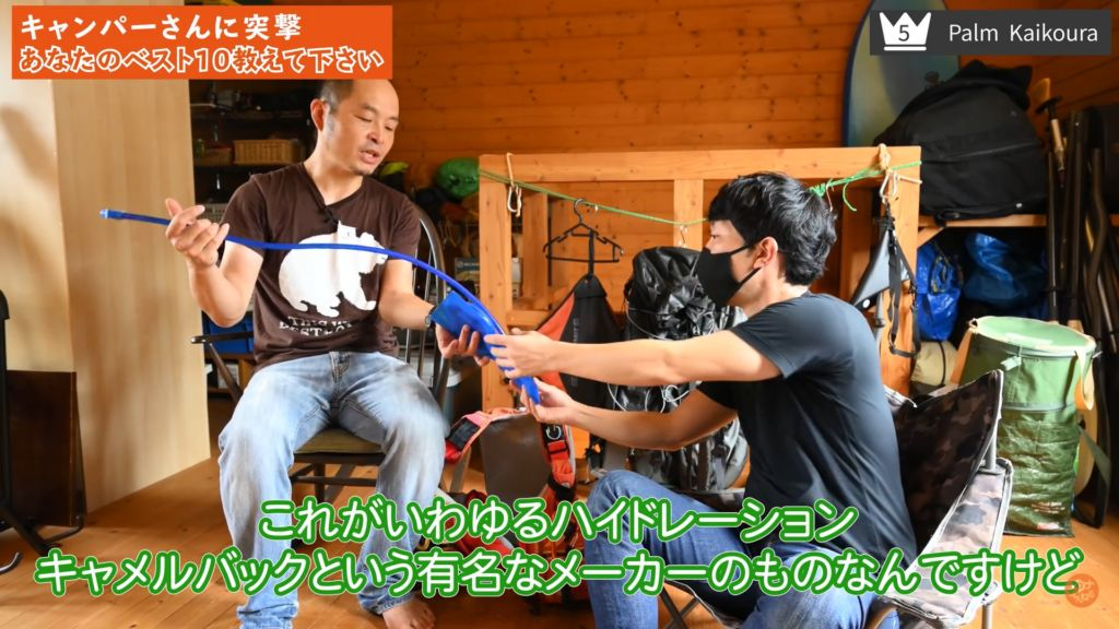 Palm Kaikoura ライフジャケット
