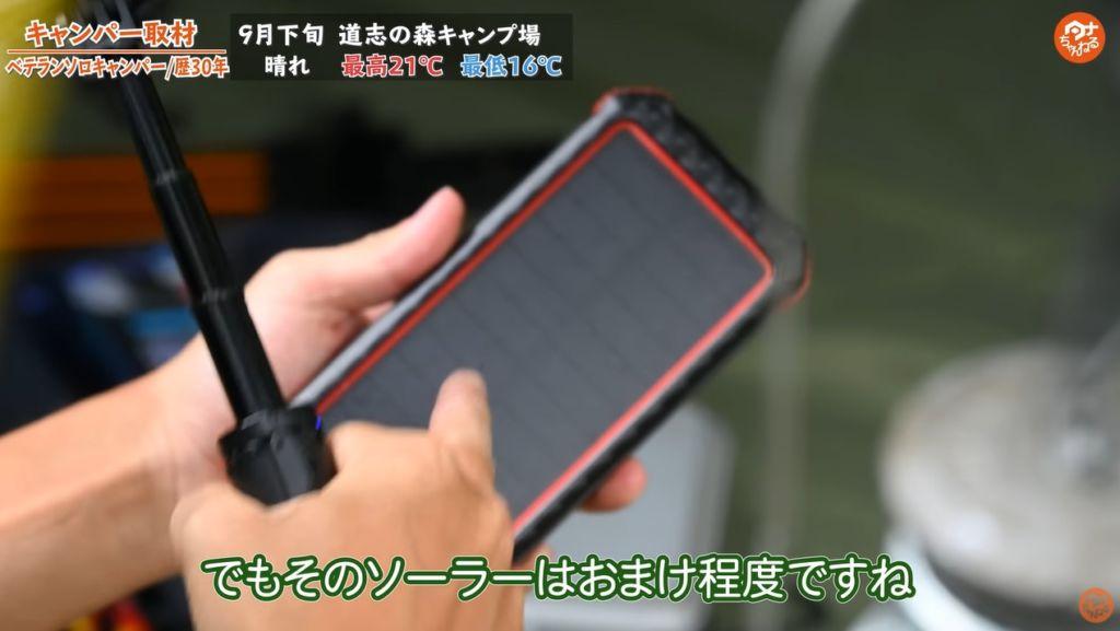 ソウシア商事 ソーラーモバイルバッテリー