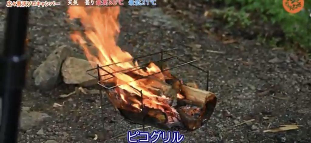 焚き火台:【ピコグリル】398 Picogrill 超軽量焚き火台