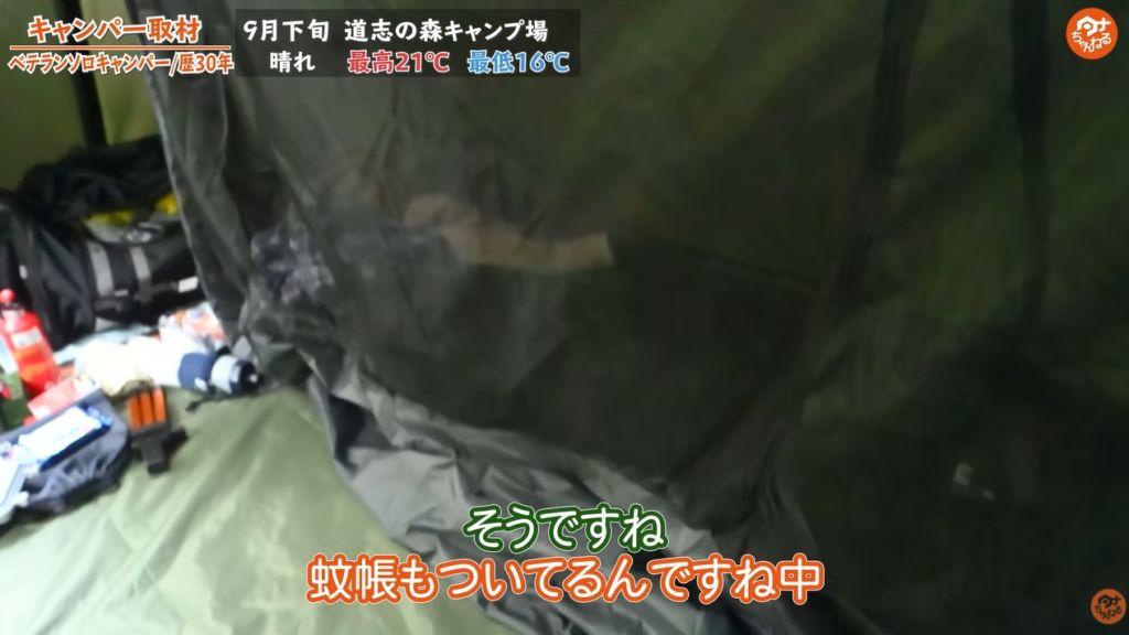 テント 蚊帳