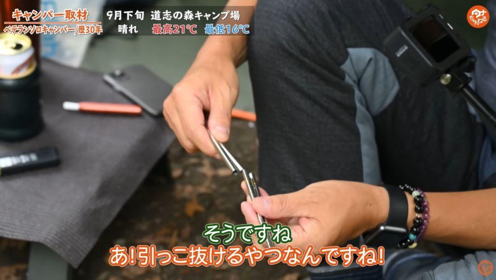 箸 ユニフレーム