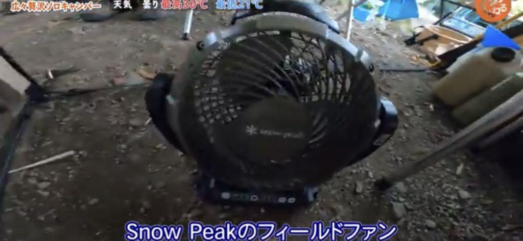 扇風機:【スノーピーク(snow peak)・マキタのコラボ】フィールドファン MKT-102