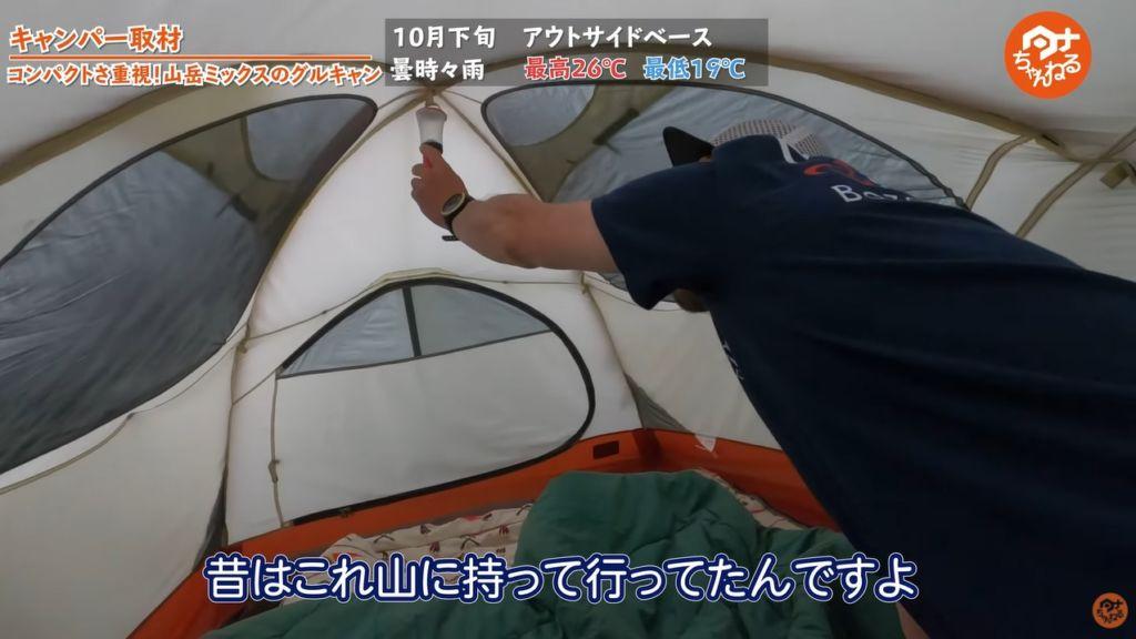 テント:【MSR】エルボールーム