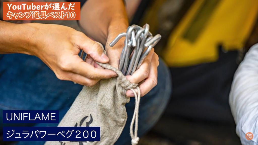 第10位 ペグ :【ユニフレーム】ジュラパワーペグ200