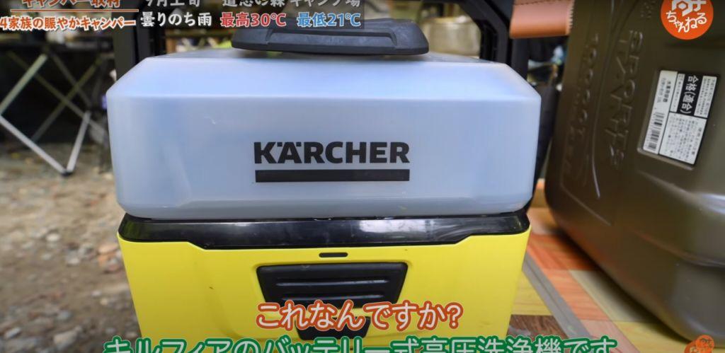 洗浄機:【ケルヒャー】バッテリー式高圧洗浄機