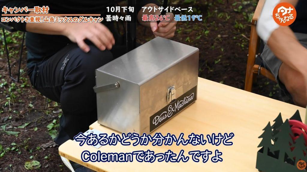 ボックス:【Coleman】