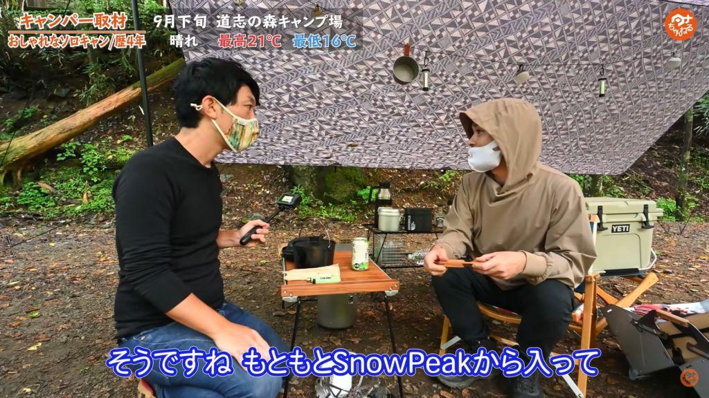 スキレット:【snow peak】