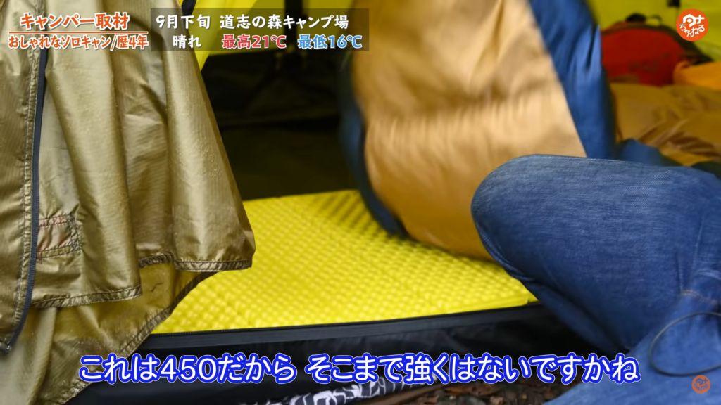 寝袋:【ナンガ】オーロラライト 450