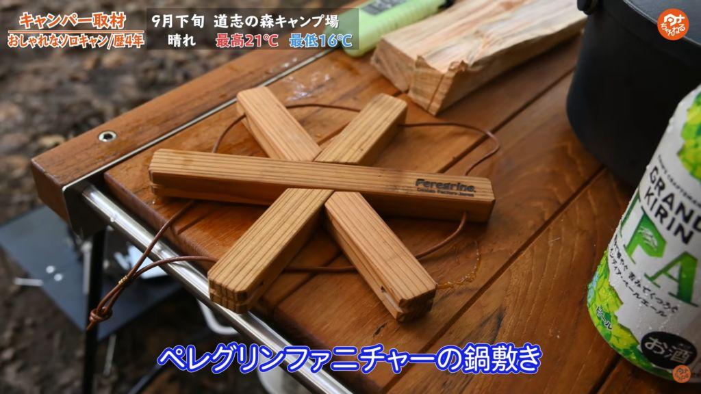 鍋敷き:【ペレグリンファニチャー】木製鍋敷き