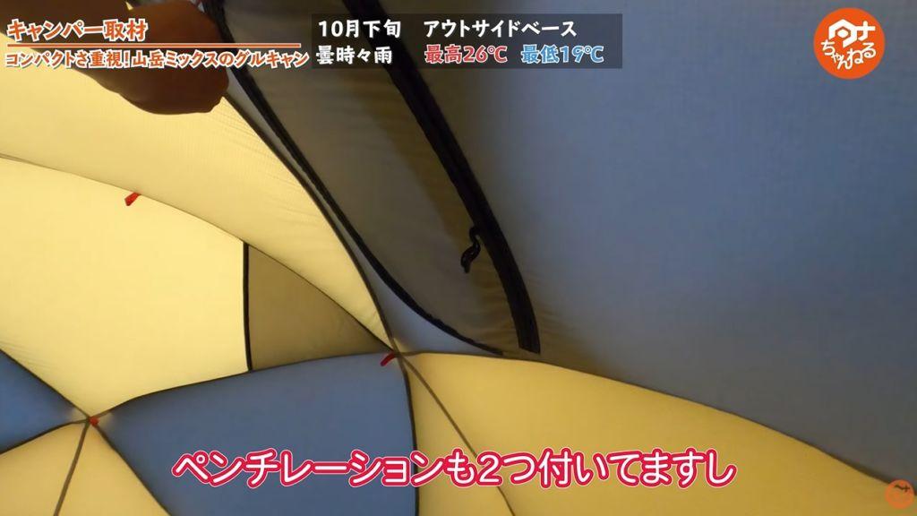 テント:【ノースフェイス】バスティオン