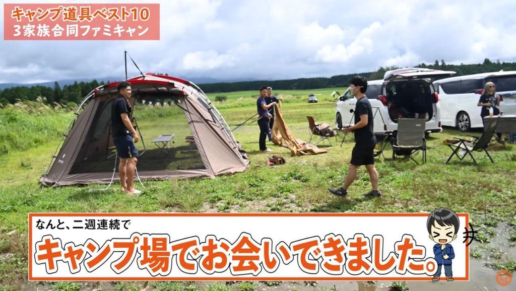 3家族 合同キャンプ