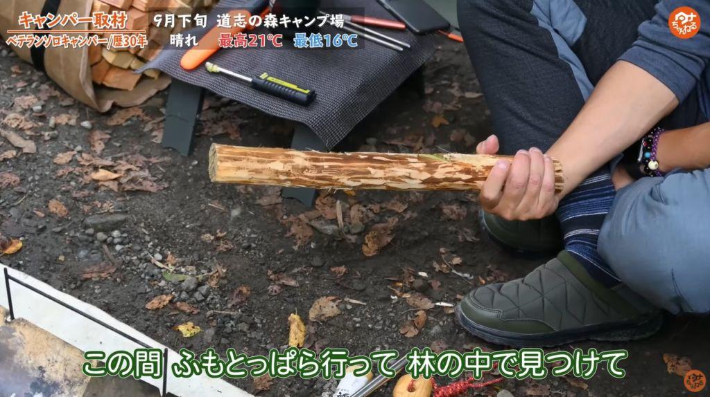 木の棒 ふもとっぱらキャンプ場