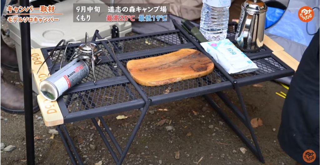 テーブル:【DOD】焚き火テーブル