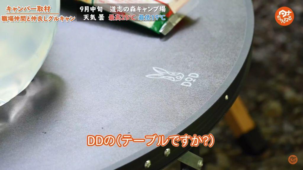テーブル :【DOD】ワンポールテントテーブル