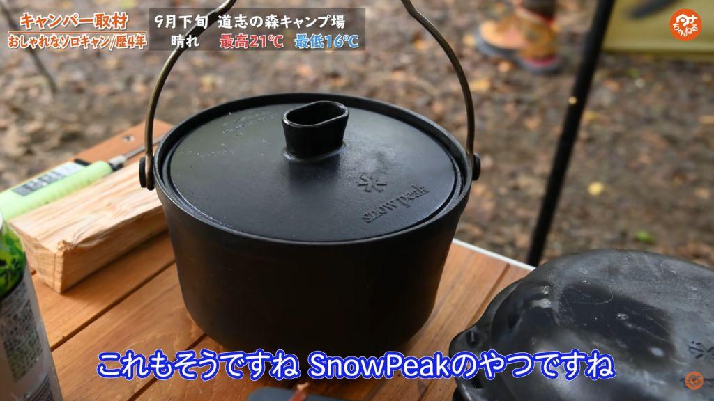 ダッチオーブン:【snow peak】CS-520